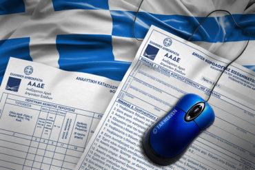 Οδηγίες για την υποβολή φορολογικών δηλώσεων Εύκολα και Γρήγορα