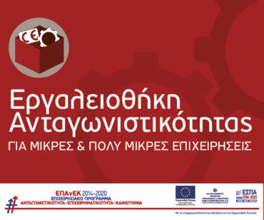 Εργαλειοθήκη Ανταγωνιστικότητας για Μικρές και Πολύ Μικρές Επιχειρήσεις