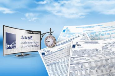 Παράταση Φορολογικών Δηλώσεων Μέχρι τις 29 Ιουλίου
