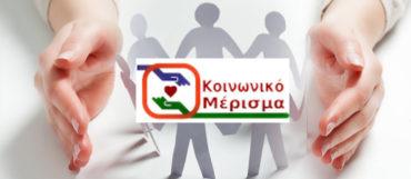 Απο Δευτέρα 17 Δεκεμβρίου ανοίγει η πλατφόρμα για το κοινωνικό μέρισμα